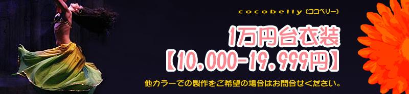 一万円台衣装