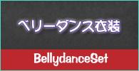 【ココベリー】ベリーダンス衣装