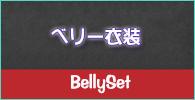 【ココベリー】ベリー衣装