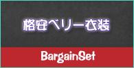 【ココベリー】格安ベリー衣装