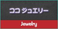 【ココベリー】ココ ジュエリー