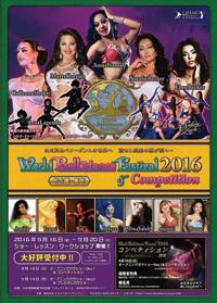 ��WORLD BELLYDANCE FESTIVAL-2016��